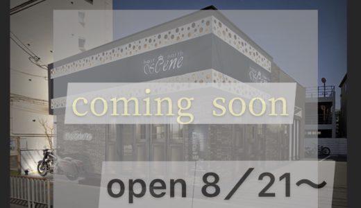 8月16日から20日までノース店リニューアル準備に入ります!