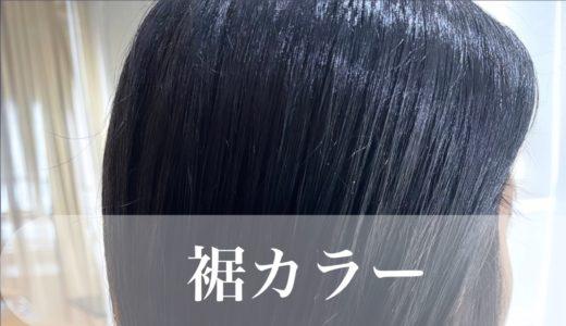 ☆裾カラー☆  下防