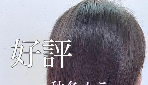 秋冬オススメ艶髪ラベンダー★本店 床田